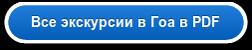 Все экскурсии в Гоа PDF